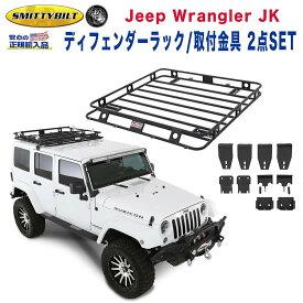 Smittybilt (スミッティビルト) 正規販売代理店 Jeep Wrangler JK ジープ JKラングラーディフェンダーラック (ディフェンダールーフラック) 取付金具 2点セット