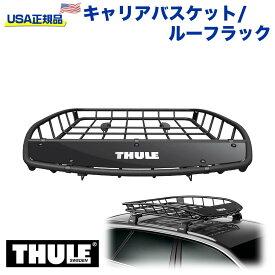 【THULE(スーリー)正規品】キャリアバスケット/ルーフラック/ルーフキャリア 汎用