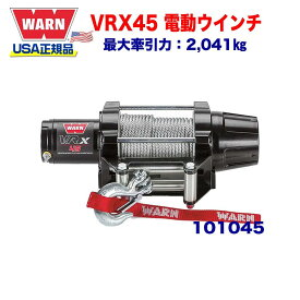 【WARN (ウォーン) USA正規品】 ウインチ (ウィンチ) ワーン VRX45 ブイアールエックス 4500 ワイヤーロープ ロープ長さ:15m x 6.3mm 最大牽引力:2,041kg 電圧:12V 品番:101045
