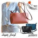 \送料無料/レガートラルゴ Legato Largo LH-P0001 かるいかばん 軽量ボンディングPUショルダーバッグ ブラック レッドブラウン ターコイズブルー