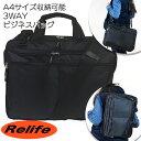 \送料無料/Relife リライフ 2134 多機能 ビジネスバッグ 3WAY ショルダー リュック機能付き A4ポケットファイル対応 ブラック 男女兼用
