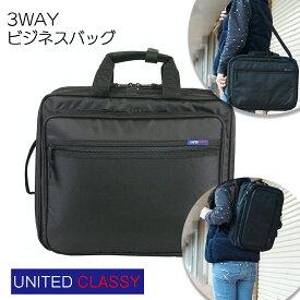 \送料無料/UNITED CLASSY ユナイテッドクラッシー 2220 多機能 ビジネスバッグ ブラック 3WAY ショルダー リュック 拡張機能 男女兼用