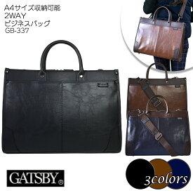 \送料無料/GATSBY ギャッツビー GB337 2way ビジネスバッグ A4サイズ対応 合皮 自立型 メンズ レディース 男女兼用 ブラック ネイビー ブラウン