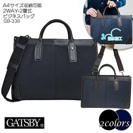 \送料無料/GATSBY ギャッツビー GB338 2way ビジネスバッグ ショルダーバッグ A4対応 2層式 撥水 ブラック ネイビー