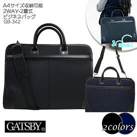 \送料無料/GATSBY ギャッツビー GB342 2way ビジネスバッグ 2層式 A4サイズ対応 自立型 メンズ レディース 男女兼用 ブラック ネイビー