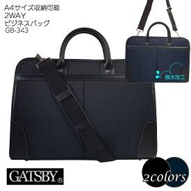 \送料無料/GATSBY ギャッツビー GB343 2way ビジネスバッグ A4サイズ対応 撥水 自立型 メンズ レディース 男女兼用 ブラック ネイビー