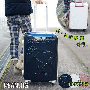 \送料無料/SNOOPY PEANUTS スヌーピー ピーナッツ エンボスデザイン スーツケース ジッパーキャリーバッグ TSAロック M 44L 3.2kg 2泊3泊 2SN1-56H