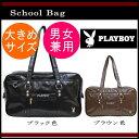 【送料無料】PLAYBOY(プレイボーイ)スクールバッグ 大きめサイズ 本革風 学生かばん 手提げ鞄 通学バッグ ビジネスバ…