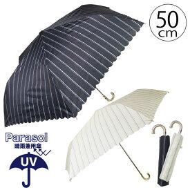 \3980円以上で送料無料/晴雨兼用折りたたみ傘 日傘 50cm 手開き 宮嶋 18270 ブラックストライプ ベージュストライプ 男女兼用