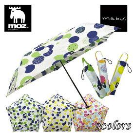 \NEW/晴雨兼用折りたたみ傘 55cm moz×mabu モズ×マブ 耐風骨UVカット 紫外線遮蔽率90%以上 ミニ ドットピンク ドットグリーン ドットイエロー SMV-4048