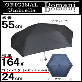 折りたたみ傘 55cm 55センチ 折り畳み傘 軽量 コンパクト 軽い 手開き傘 当店オリジナル傘 ブラック色 ダークブルー色 ストライプ柄 ボーダー柄【RCP】