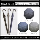 【3980円以上で送料無料】70cm 70センチ 紳士傘 メンズ COMME des COMME(コムデコム) ジャンプ傘 81-7013 型押し格子…