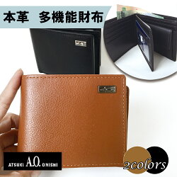 \送料無料/ATSUKIONISHIアツキオオニシAOM-591二つ折財布多機能札入れ本革レザーウォレット紳士メンズブラックキャメル