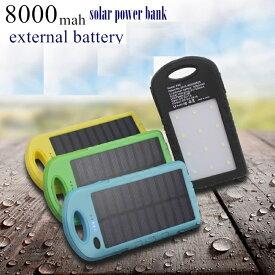 ★8000mAh★太陽光パネル モバイル充電器★12LEDライト★防災★定形外郵便で送料無料★
