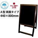 スタンド看板 A型 マーカーボード 小 ブラックボード 木製 屋外用 店舗用看板 日本製 AMF-45 メニューボード カフェ サインボード お店…