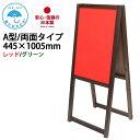 看板 a型 木製 マーカーボード 中 カラー:赤/緑 屋外用 日本製 カフェ メニューボード 折りたたみ 高品質 業務用 お店 店舗 目立つ サ…
