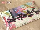 4月おすすめ 30年度山形県産庄内はえぬき白米10kg 10kg×1袋 送料無料 但し北海道・関西・中国・四国・九州は送料723円加算 沖縄県は送…