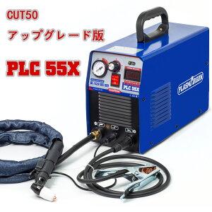 【進化版】CUT55 プラズマカッター エアープラズマ切断機 インバーター デジタル切断機  200v兼用機 高性能 直流 軽量【送料無料】PLC55X 日本語説明書