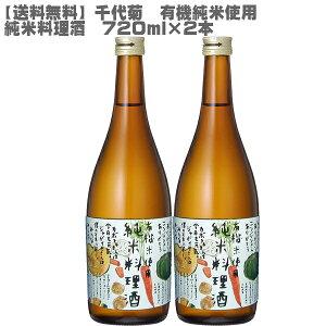 【送料無料】千代菊 純米料理酒 720ml×2本【有機米使用/有機農産物/米/米麹】