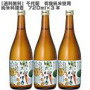 【送料無料】千代菊 純米料理酒 720ml×3本 【有機米使用/有機農産物/米/米麹】