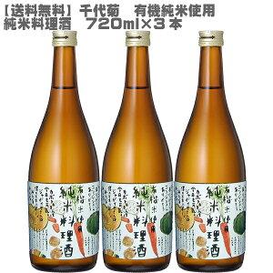 [送料無料]千代菊 純米料理酒 720ml×3本 [有機米使用 有機農産物 米 米麹]