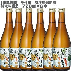 【送料無料】千代菊 純米料理酒 720ml×6本【 有機米使用 有機農産物 米 米麹 】