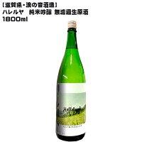 ハレルヤ-Hallelujah-純米吟醸無濾過生原酒1800ml浪乃音酒造醸造・滋賀県