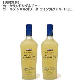 【送料無料】カークランドシグネチャー ゴールデンマルガリータ ワインカクテル 1.5L×2本【RTD/テキーラベース/カクテル/パーティー/コストコ】