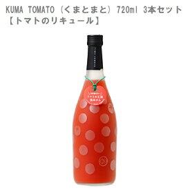 KUMA TOMATO (くまとまと) 720ml 3本セット【トマトのリキュール】【堤酒造】