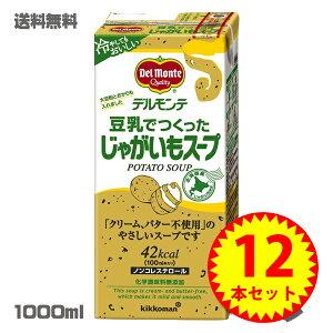 【送料無料】デルモンテ豆乳でつくったじゃがいもスープ1L×12本
