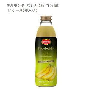 デルモンテ バナナ 26% 750ml瓶【1ケース6本入り】