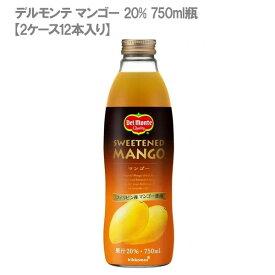デルモンテ マンゴー 20% 750ml瓶【2ケース12本入り】