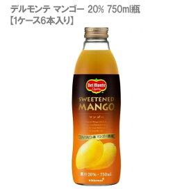 デルモンテ マンゴー 20% 750ml瓶【1ケース6本入り】
