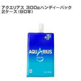 【送料無料】 アクエリアス 300g ハンディーパック 2ケース 60本セット 【コカ・コーラ/代引き不可】