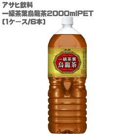 [送料無料]アサヒ飲料 一級茶葉烏龍茶 2000ml PET (1ケース/6本)