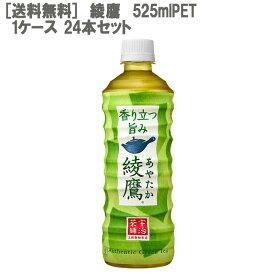 【送料無料】綾鷹 525mlPET 1ケース 24本 セット【コカ・コーラ/代引き不可】
