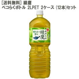 【送料無料】 綾鷹 ペコらくボトル 2LPET 2ケース 12本セット 【コカ・コーラ/代引き不可】