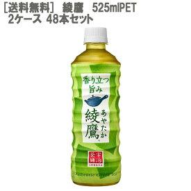 【送料無料】 綾鷹 525mlPET 2ケース 48本 セット 【コカ・コーラ / 代引き不可】