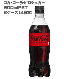 【送料無料】 コカ・コーラゼロシュガー500mlPET 2ケース 48本 セット 【コカ・コーラ / 代引き不可】