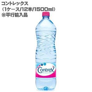 コントレックス 1.5L ×12本