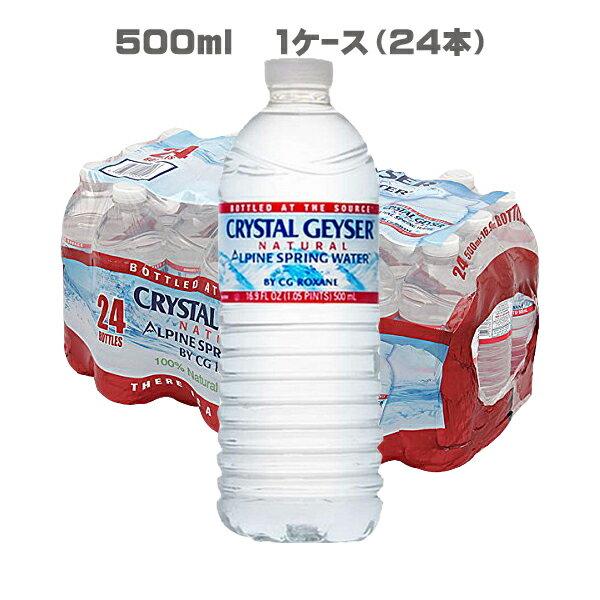 【激安】クリスタルガイザー 500ml 24本【並行輸入品/水/ミネラルウォーター/口あたり/まろやか/大人気/激安/安い/水】