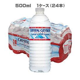 【激安】クリスタルガイザー 500ml 24本(1ケース)【並行輸入品/水/ミネラルウォーター/口あたり/まろやか/大人気/激安/安い/水】