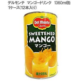 デルモンテ マンゴードリンク1360ml缶 1ケース(12本入)【マンゴージュース25%】