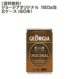 【送料無料】 ジョージアオリジナル 160g缶 2ケース 60本セット 【コカ・コーラ / 代引き不可】