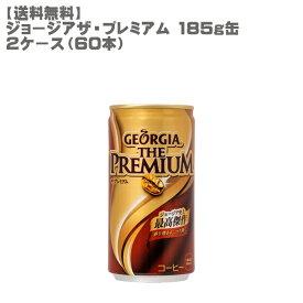 【送料無料】 ジョージアザ・プレミアム 185g 缶 2ケース 60本セット 【コカ・コーラ/代引き不可】