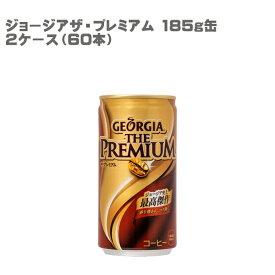 ジョージアザ・プレミアム 185g缶 2ケース 60本セット 【コカ・コーラ / 代引き不可】