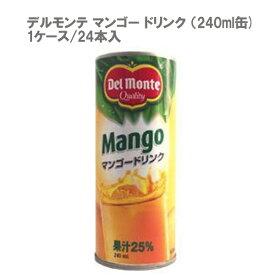 デルモンテ マンゴー ドリンク(240ml缶/1ケース/24本入)【マンゴージュース25%】【1ケース24本】