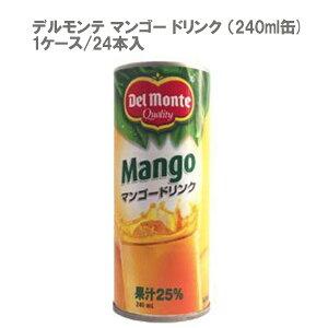 [送料無料] デルモンテ マンゴー ドリンク 240ml缶 1ケース (24本入)【マンゴージュース 業務用】
