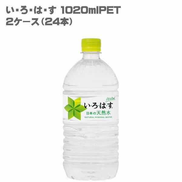 い・ろ・は・す 1020mlPET 2ケース 24本 セット 【コカ・コーラ/代引き不可】