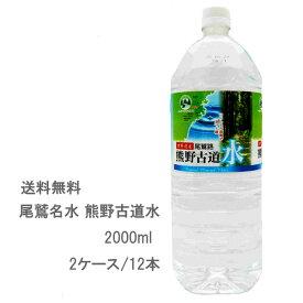 【送料無料】【天然水】尾鷲名水 熊野古道水 2000mlPET (2ケース/12本)